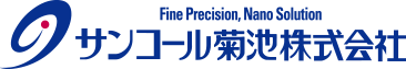 サンコール菊池株式会社