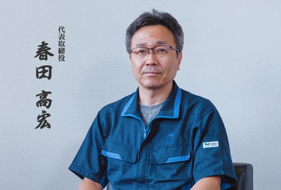 代表取締役 春田 高宏