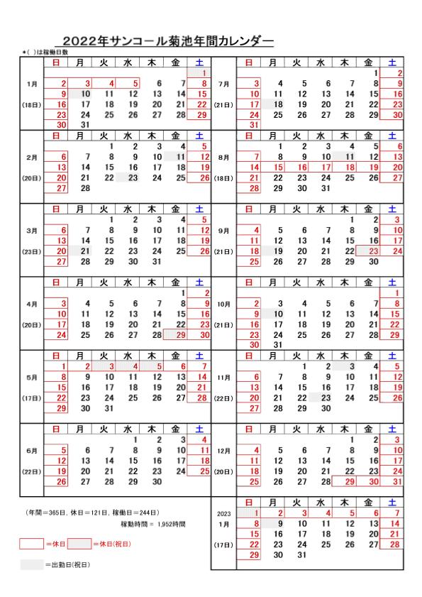2020年サンコール菊池年間カレンダー